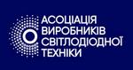 Ассоциация производителей светодиодной техники Украины
